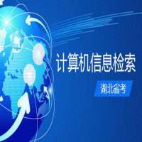计算机信息检索(湖北省考)串讲班