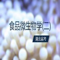 食品微生物学(二)(湖北省考)串讲班