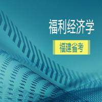 福利经济学(福建省考)串讲班