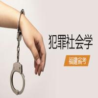犯罪社会学(福建省考)串讲班