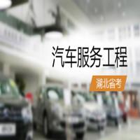 汽车服务工程(湖北省考)串讲班