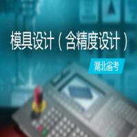模具设计(含精度设计)(湖北省考)串讲班