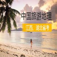中国旅游地理(江西、湖北省考)串讲班