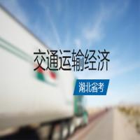 交通运输经济(湖北省考)串讲班