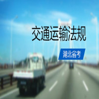 交通运输法规(湖北省考)串讲班