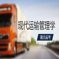 现代运输管理学(湖北省考)串讲班