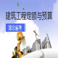 建筑工程定额与预算(湖北省考)串讲班
