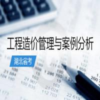 工程造价管理与案例分析(湖北省考)串讲班
