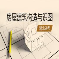 房屋建筑构造与识图(湖北省考)串讲班