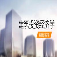 建筑投资经济学(湖北省考)串讲班