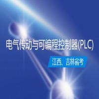 电气传动与可编程控制器(PLC)(江西、吉林省考)串讲班