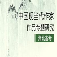 中国现当代作家作品专题研究(湖北省考)串讲班