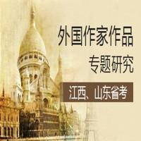 外国作家作品专题研究(江西、山东省考)串讲班
