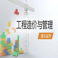 工程造价与管理(湖北省考)串讲班