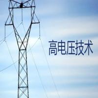 高电压技术串讲班