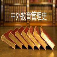 中外教育管理史串讲班