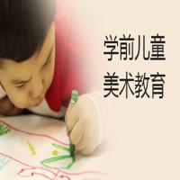 学前儿童美术教育串讲班