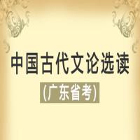 中国古代文论选读(广东省考)基础学习班