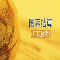 国际结算(广东省考)串讲班