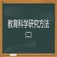 教育科学研究方法(二)串讲班