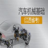汽车机械基础(江西省考)串讲班