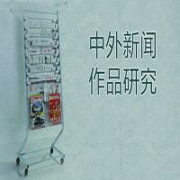 中外新闻作品研究串讲班