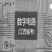 数字电路(江西省考)串讲班