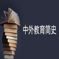 中外教育简史串讲班