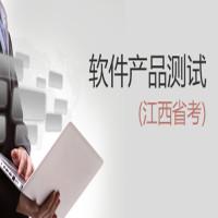 软件产品测试(江西省考)串讲班