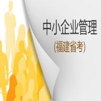 中小企业管理(福建省考)串讲班
