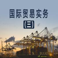 国际贸易实务(三)串讲班