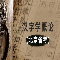 汉字学概论(北京省考)串讲班