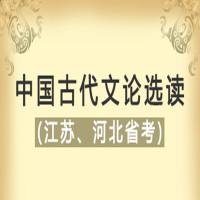中国古代文论选读(江苏、河北省考)串讲班