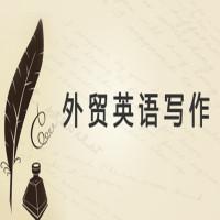外贸英语写作串讲班