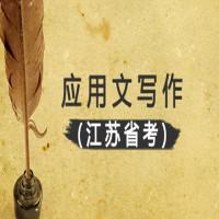 应用文写作(江苏省考)串讲班