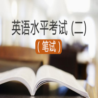 英语水平考试(二)(笔试)串讲班