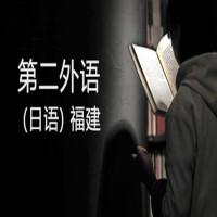第二外语(日语)福建串讲班
