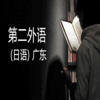 第二外语(日语)广东基础学习班
