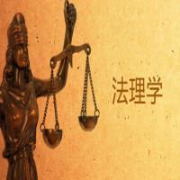 法理学基础学习班