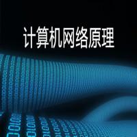 计算机网络原理基础学习班