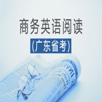 商务英语阅读(广东省考)基础学习班