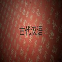 古代汉语基础学习班