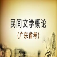 民间文学概论(广东省考)基础学习班