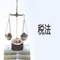 税法基础学习班