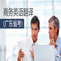 商务英语翻译(广东省考)基础学习班