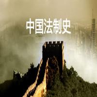 中国法制史应试冲刺班