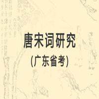 唐宋词研究(广东省考)应试冲刺班
