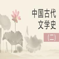 中国古代文学史(二)应试冲刺班