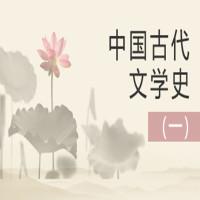 中国古代文学史(一)应试冲刺班