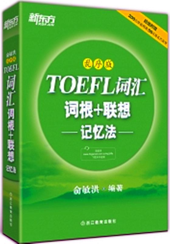 TOEFL词汇词根+联想记忆法:乱序版,仅付运费,每人限购一本!